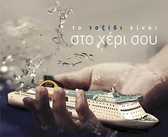 Euroline-Creative-Igoumenitsa-Featured