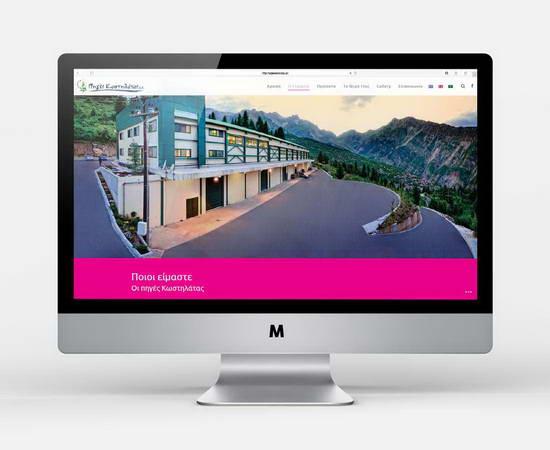 Piges-Kostilatas-Website-Home-page-Arta-Featured